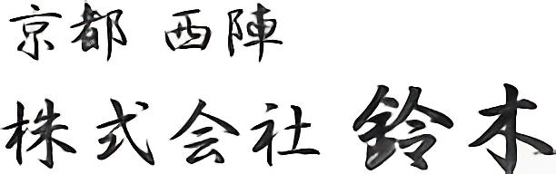 京都 西陣 株式会社 鈴木